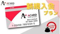 "◆【Aカード新規入会限定】旅行好きの方へ!Aカードでお得に""ええ宿泊♪""【朝食付】"