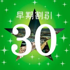 楽天だけ【さき楽30】!格安、コスパ最高!出張に一番よい!◎朝食、WiFi付◎
