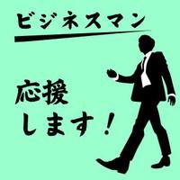 【男性限定】快適インナー付プラン 朝食付 【ネット限定】