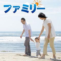 【7・8月限定】世界遺産の地で家族と夏休みの思い出作り!◆2大特典付