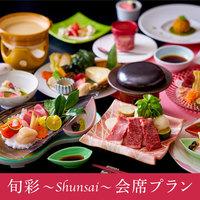 (3月〜)旬彩〜Shunsai〜会席プラン★VIPラウンジ付き★