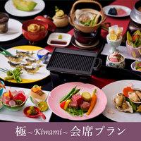 (3月〜)極〜Kiwami〜会席プラン★VIPラウンジ付き★