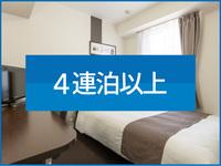 ※【 4連泊以上割引 】 4Nights stay 朝食無料サービス 【現地決済or事前決済】◆