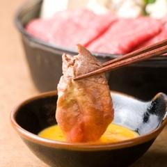 <すき焼き/牛肉×1人150g>ボリューム満点・牛肉たっぷり!鍋の王道すき焼きプラン