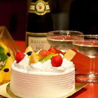 【カップルプラン】お二人の大切な記念日の思い出に◆ケーキ&ワインでお祝い