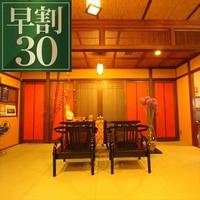 【さき楽30】30日前のご予約で通常よりお得♪旬彩和食会席プラン
