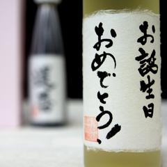 【お祝い】☆二人で祝う幸せ記念日♪お好きなメッセージが入れれる梅酒サ−ビス☆