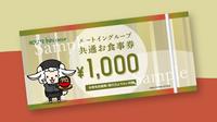 【得得】ルートイングループ共通お食事券1000円付きプラン♪