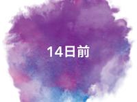 [〜14日前]早期予約でお得◆◆<朝食&コーヒー無料>