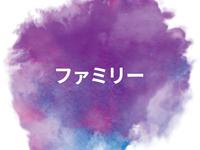 《ファミリープラン》14時イン→11時アウト&家族が喜ぶアメニティ付◆◆<朝食&コーヒー無料>