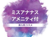 《美ら肌コスメ》14時イン→11時アウト&ミスアナナスのアメニティ付◆◆<朝食&コーヒー無料>