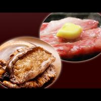【夕食を贅沢に】メイン料理が選べる♪和牛ステーキor鮑のバター焼き 料理長から特別な美食のおもてなし