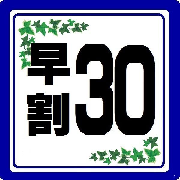 【★さき楽30★11時チェックアウト】30日前までご予約限定プラン!!