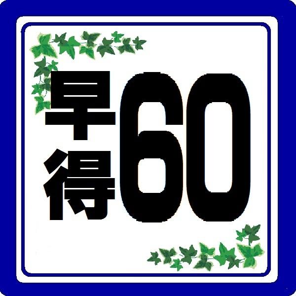 【楽パック限定★さき楽60★12時チェックアウト】60日前までご予約限定プラン♪
