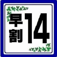 【早割14】【無料ドリンクバー付】14日前までのご予約で割引価格&11時チェックアウト★【現金特価】
