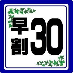 【さき楽30】【無料ドリンクバー付】30日前までのご予約がお得♪11時チェックアウト★【現金特価】