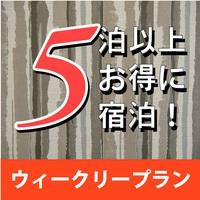5泊から予約可!ウィークリープラン【無料ドリンクバー付】【沖縄を満喫♪】立地抜群◆現金特価◆