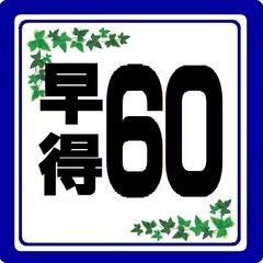 【60日前までご予約OK♪】さき楽60★11時チェックアウト★【現金特価】【無料ドリンクバー付】