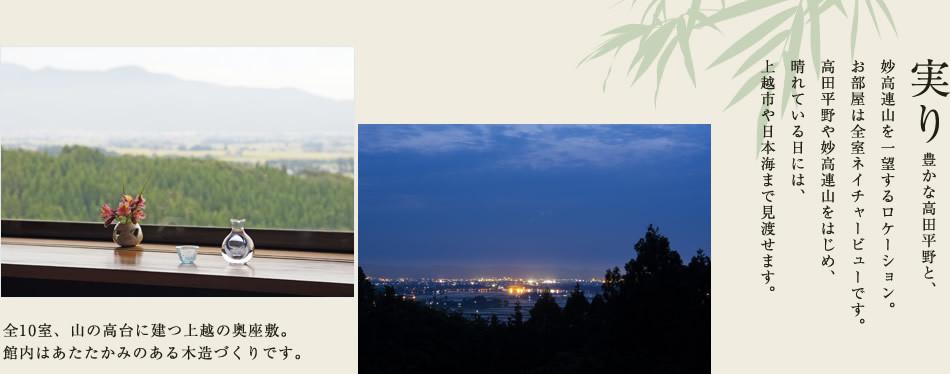 高田平野と妙高連山を一望