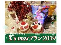 X'MASプラン2019 ケーキスパークリングワイン付