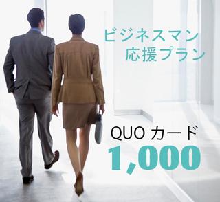 【ビジネスマンの味方】♪とっても便利な1,000円分のQUOカード付きプランの登場です♪無料朝食付♪