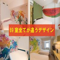 【スタンダード】◆素泊り◆全客室アートの世界観がそれぞれ異なるお部屋
