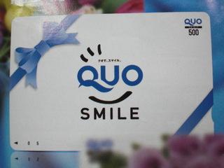 QUOカード(500円)付プラン