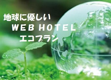 WEBホテル東京浅草橋 image