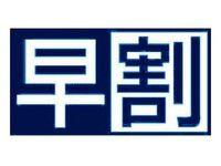 [全館禁煙]WEBホテル東京浅草橋