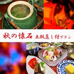 紅葉と秋の味覚を楽しむ!松茸の香りひろがる♪土瓶蒸し付★秋の懐石プラン