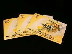 ビジネス利用 Quoカード1000円付プラン