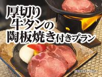 【愛郷ぐんま対象!】【別注料理☆厚切り牛タンの陶板焼き付き】1泊2食付きバイキングプラン♪