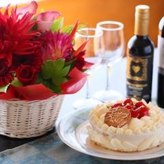 【記念日プラン】結婚記念日・お誕生日・長寿のお祝いを楽しむ温泉旅