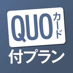 【QUOカード1000円付きプラン】※無料朝食サービス付!