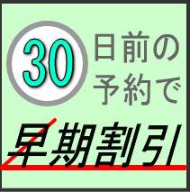 【素泊】30日前プラン◇◇