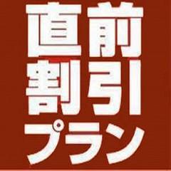 【平日限定】【秋得】【【直前割】お日にち限定!☆房総を満喫プラン☆