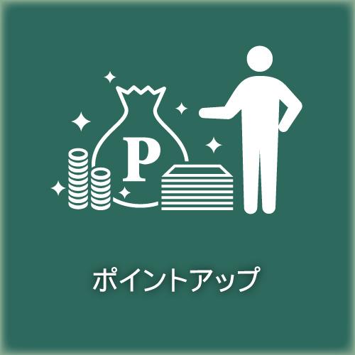 【朝食付】楽天会員さま☆ポイント10倍☆還元プラン♪複数名様対象