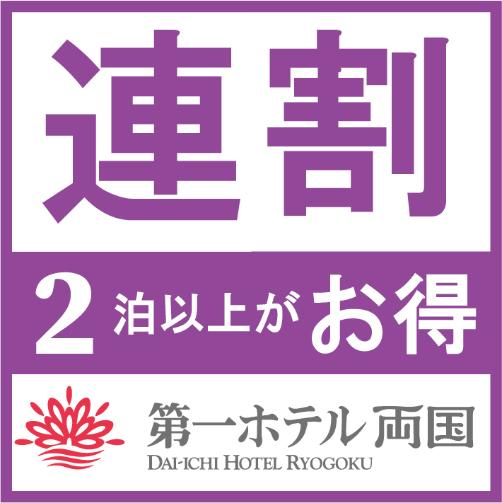 第一ホテル両国 関連画像 14枚目 楽天トラベル提供