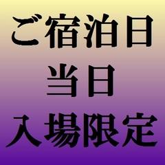 【宿泊日当日入場限定】東京スカイツリー(R)天望デッキ日付指定入場券引換券付宿泊プラン