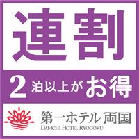 【エコ連泊割】だからお得に宿泊!!秋葉原・水道橋・新宿へ電車1本♪