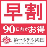 【早割90】【さき楽】【ポイント5倍】90日前まで予約でお得にご宿泊