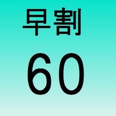 【早60】【さき楽】60日前までのご予約でお得にご宿泊プラン