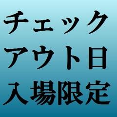 【チェックアウト日入場限定】東京スカイツリー(R)天望デッキ日付指定入場券引換券付宿泊プラン