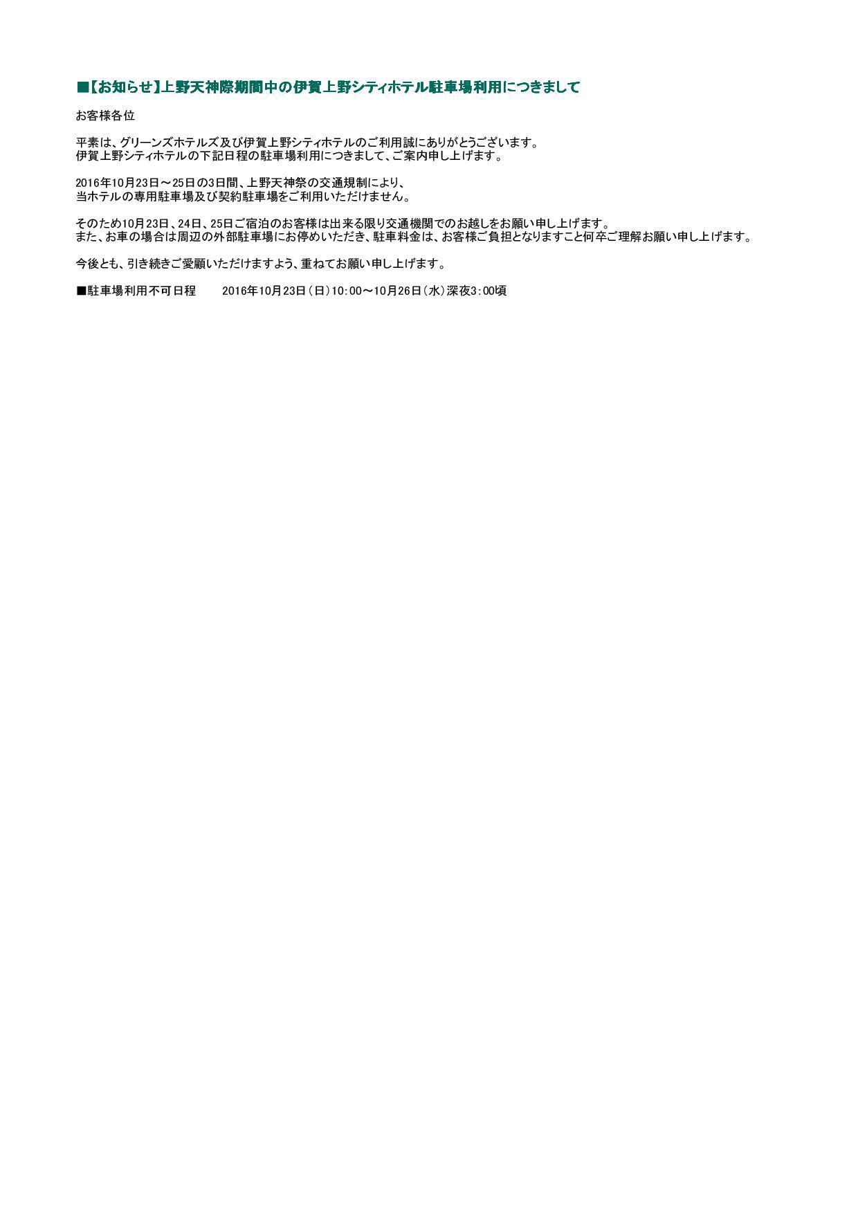 上野シティホテルのお知らせ