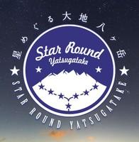 【スターラウンド八ヶ岳】八ヶ岳スターダストを楽しむ星空観察ショー!1泊2食付プラン