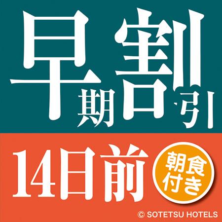 長野駅東口より徒歩2分!【14日前の予約でお得にステイ】14日前(朝食付き)
