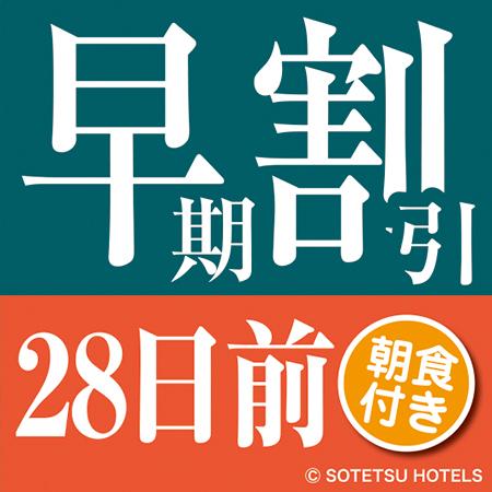 28日前までのご予約に! ◆早期予約28◆ 1室2名様限定 (朝食付き)