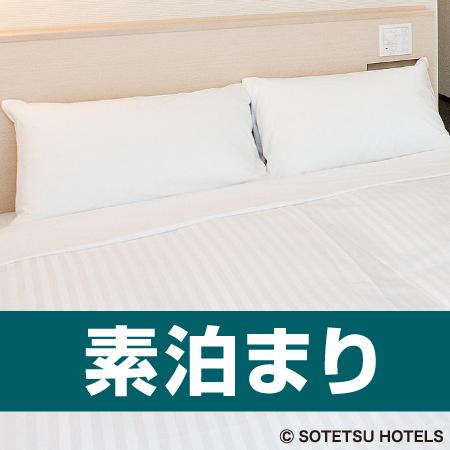 スタンダードプラン★シングルルーム(食事なし)140cm幅ベッド完備