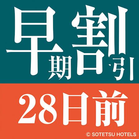 長野駅東口より徒歩2分!【28日前の予約でお得にステイ】事前28日(食事なし)