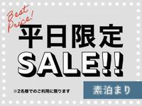 【平日限定】★スタンダードプランより1人500円OFFプラン★1室2名様(食事なし)